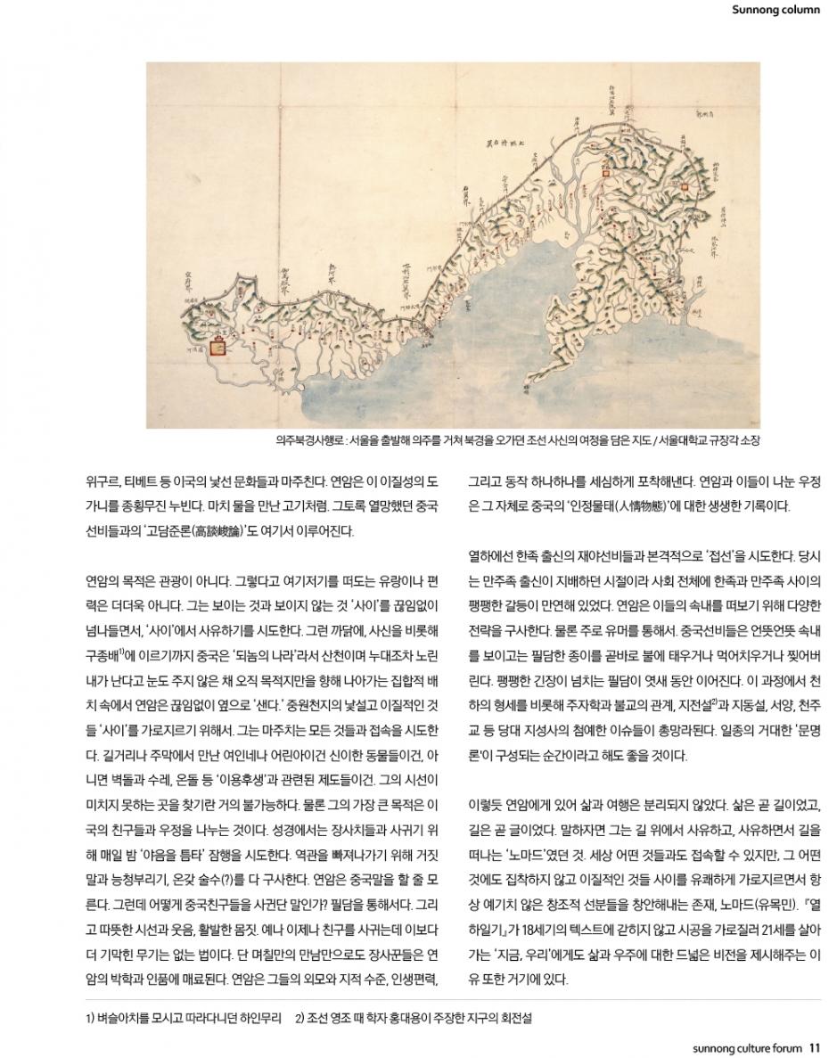선농문화포럼_신년호_낱장-9.jpg