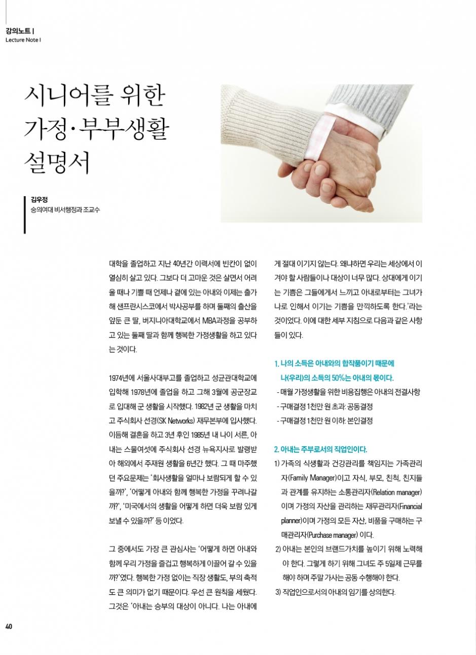 선농문화포럼_신년호_낱장-38.jpg