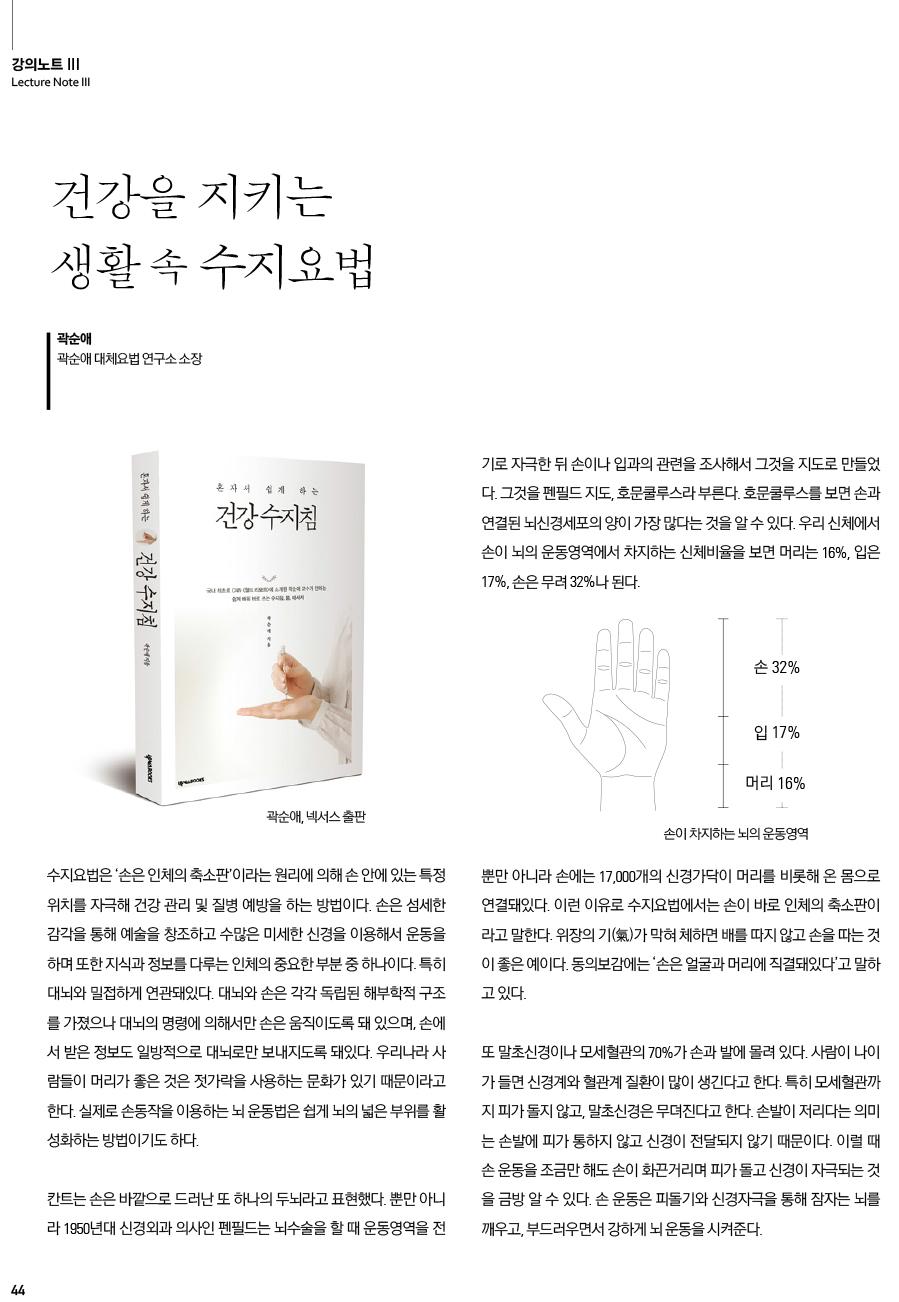 선농문화포럼_신년호_낱장-42.jpg