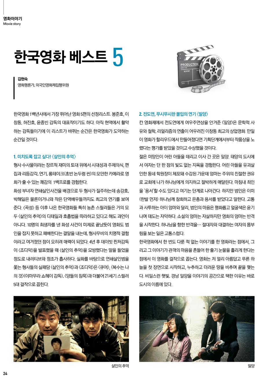 선농문화포럼_신년호_낱장-22.jpg