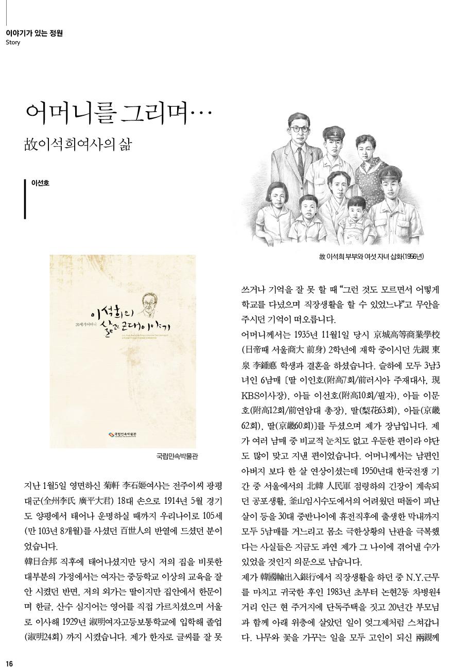 선농문화포럼_신년호_낱장-14.jpg