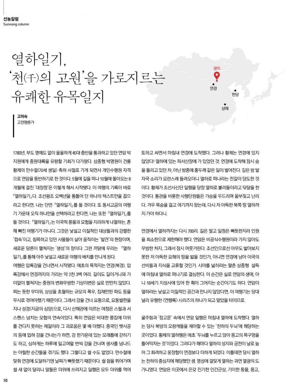 선농문화포럼_신년호_낱장-8.jpg