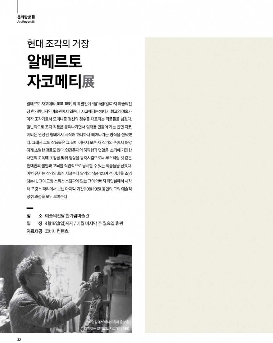 선농문화포럼_신년호_낱장-30.jpg