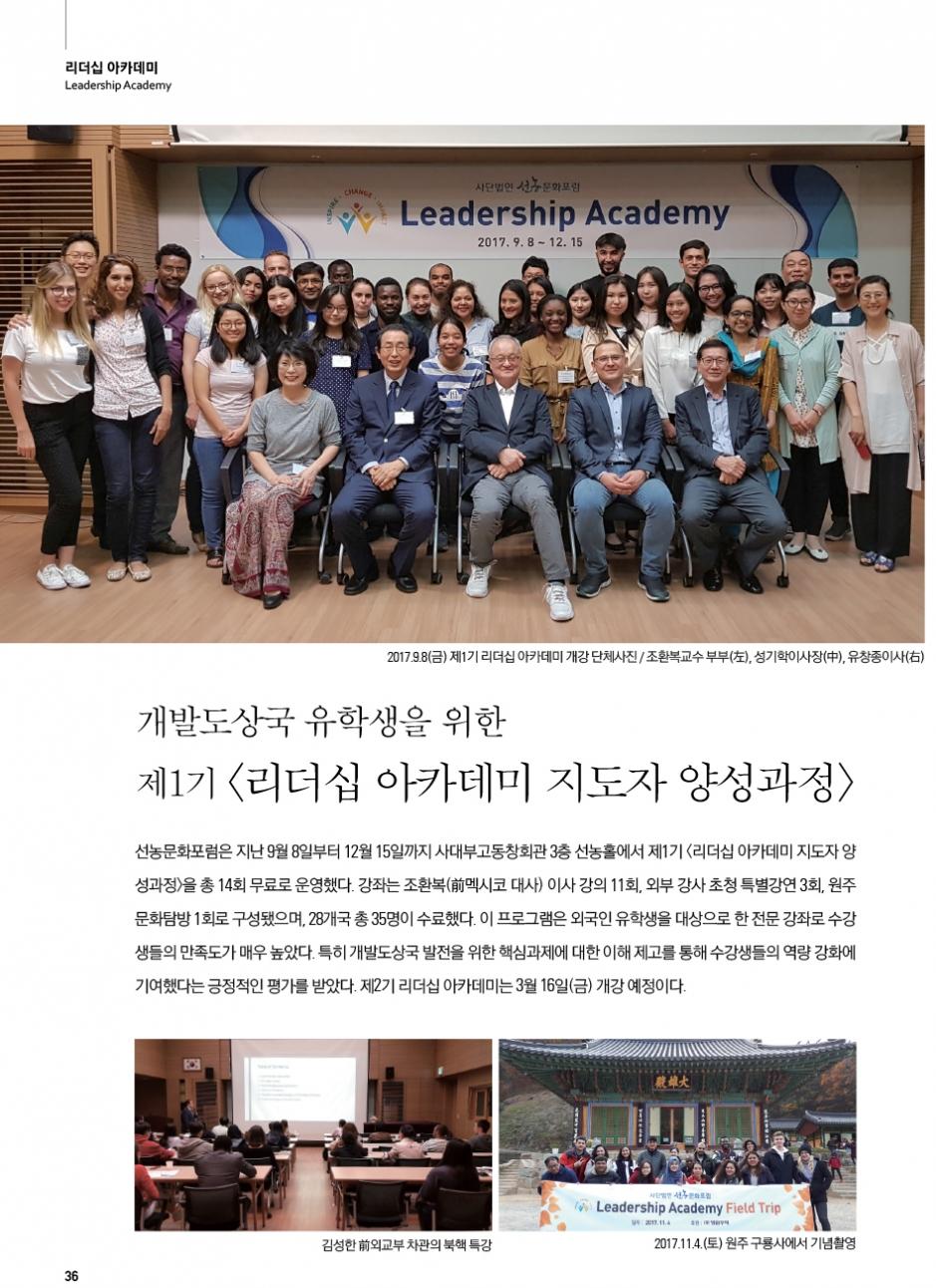 선농문화포럼_신년호_낱장-34.jpg
