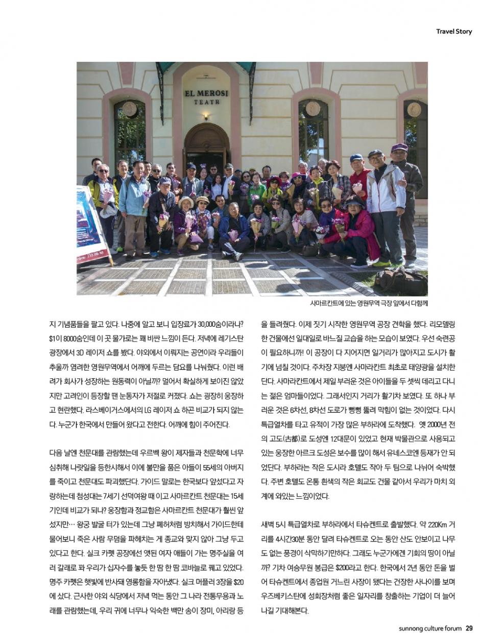 선농문화포럼_신년호_낱장-27.jpg