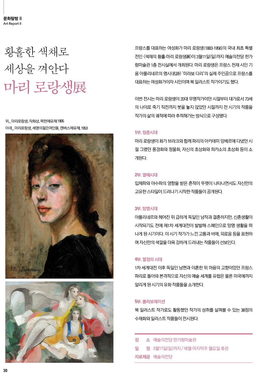 선농문화포럼_신년호_낱장-28.jpg