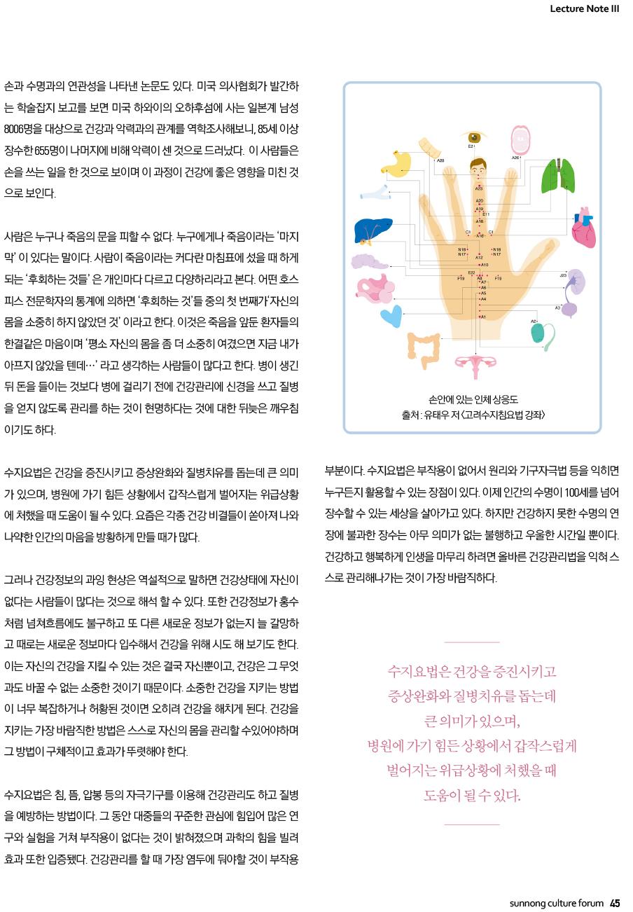 선농문화포럼_신년호_낱장-43.jpg
