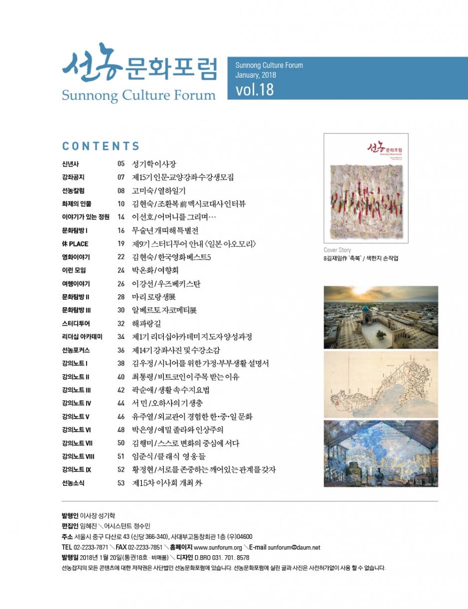 선농문화포럼_신년호_낱장-3.jpg