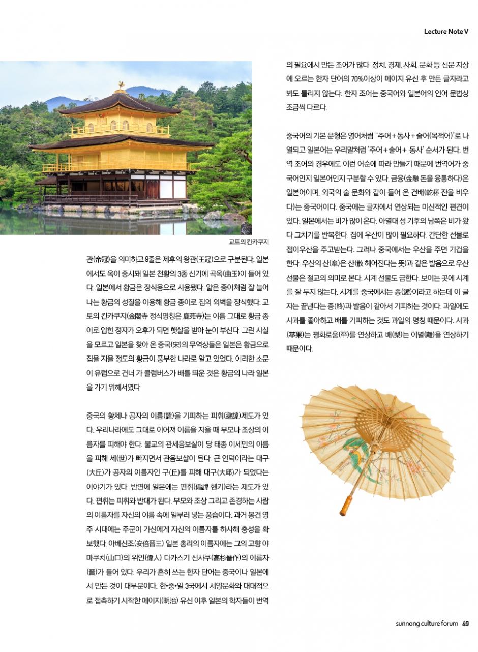 선농문화포럼_신년호_낱장-47.jpg