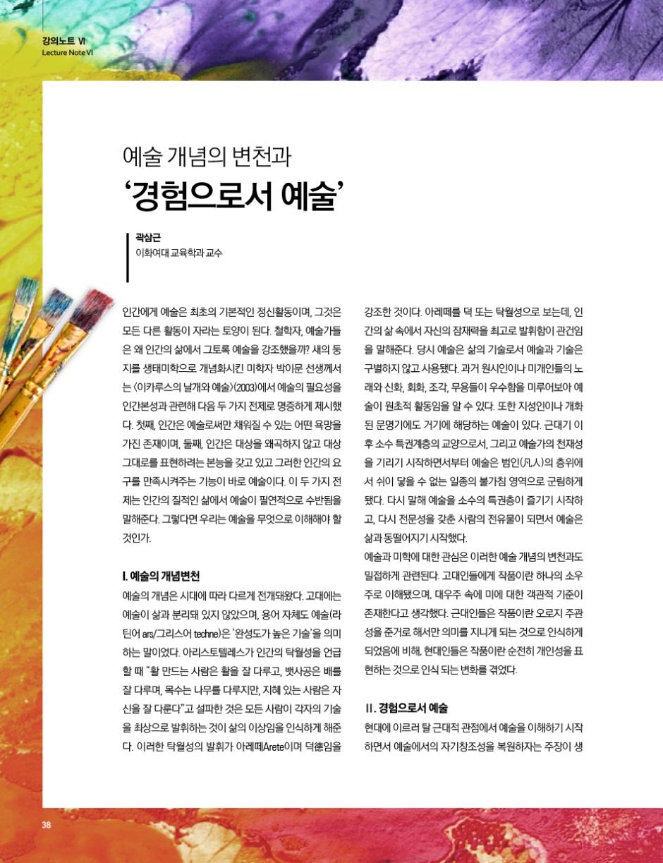 선농문화포럼_가을호_낱장-38.jpg