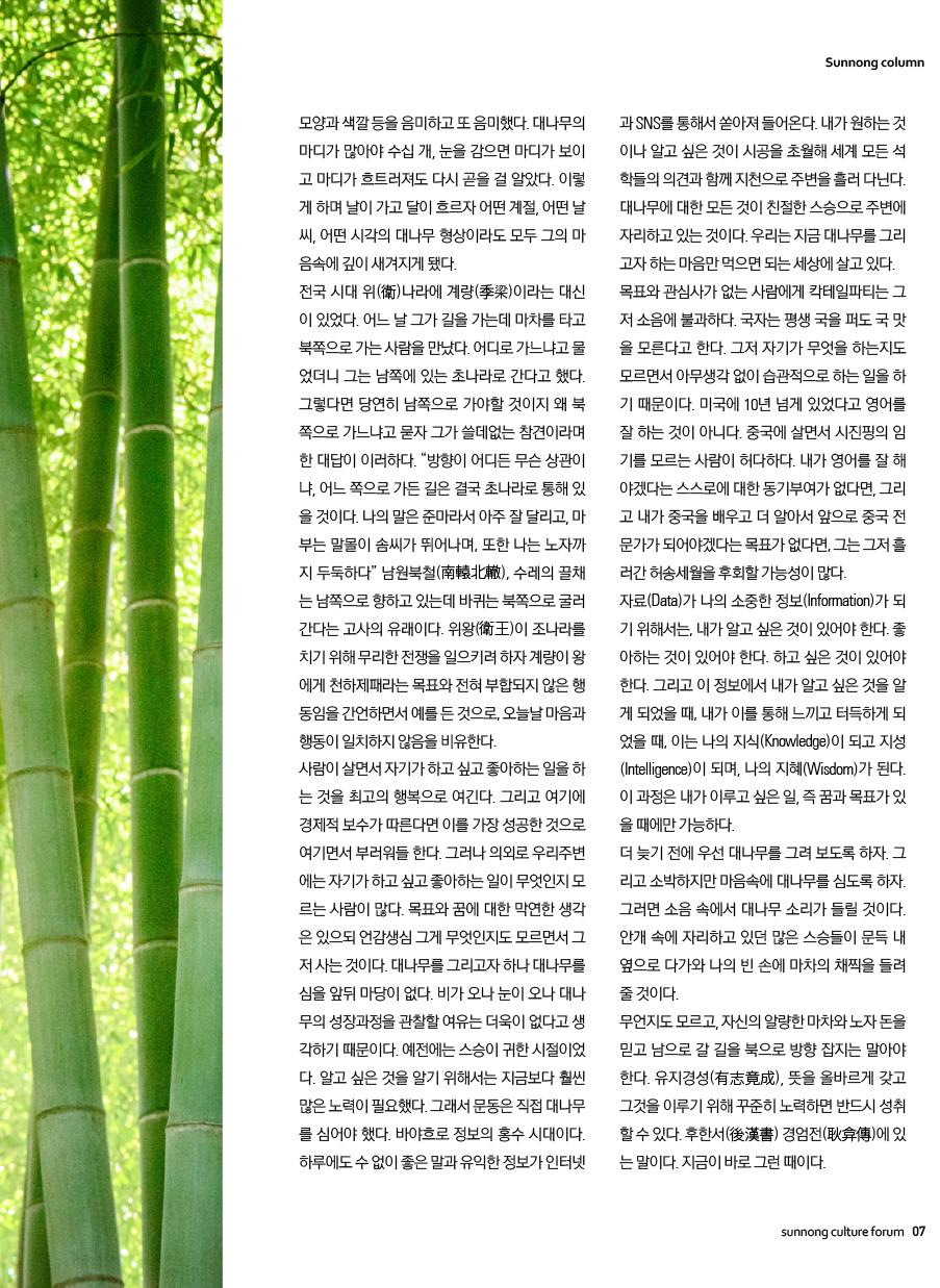 선농문화포럼_가을호_낱장-7.jpg