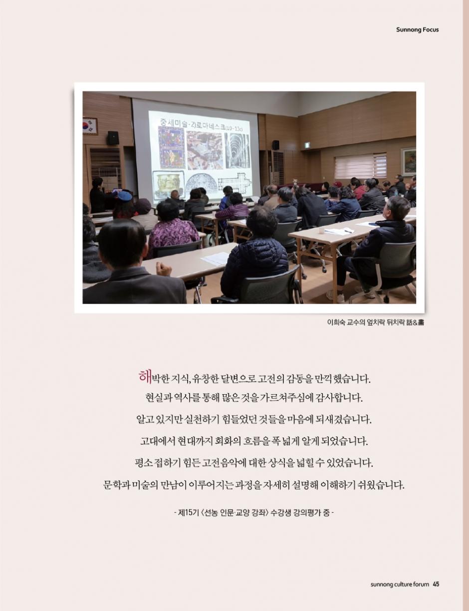 선농문화포럼_가을호_낱장-45.jpg