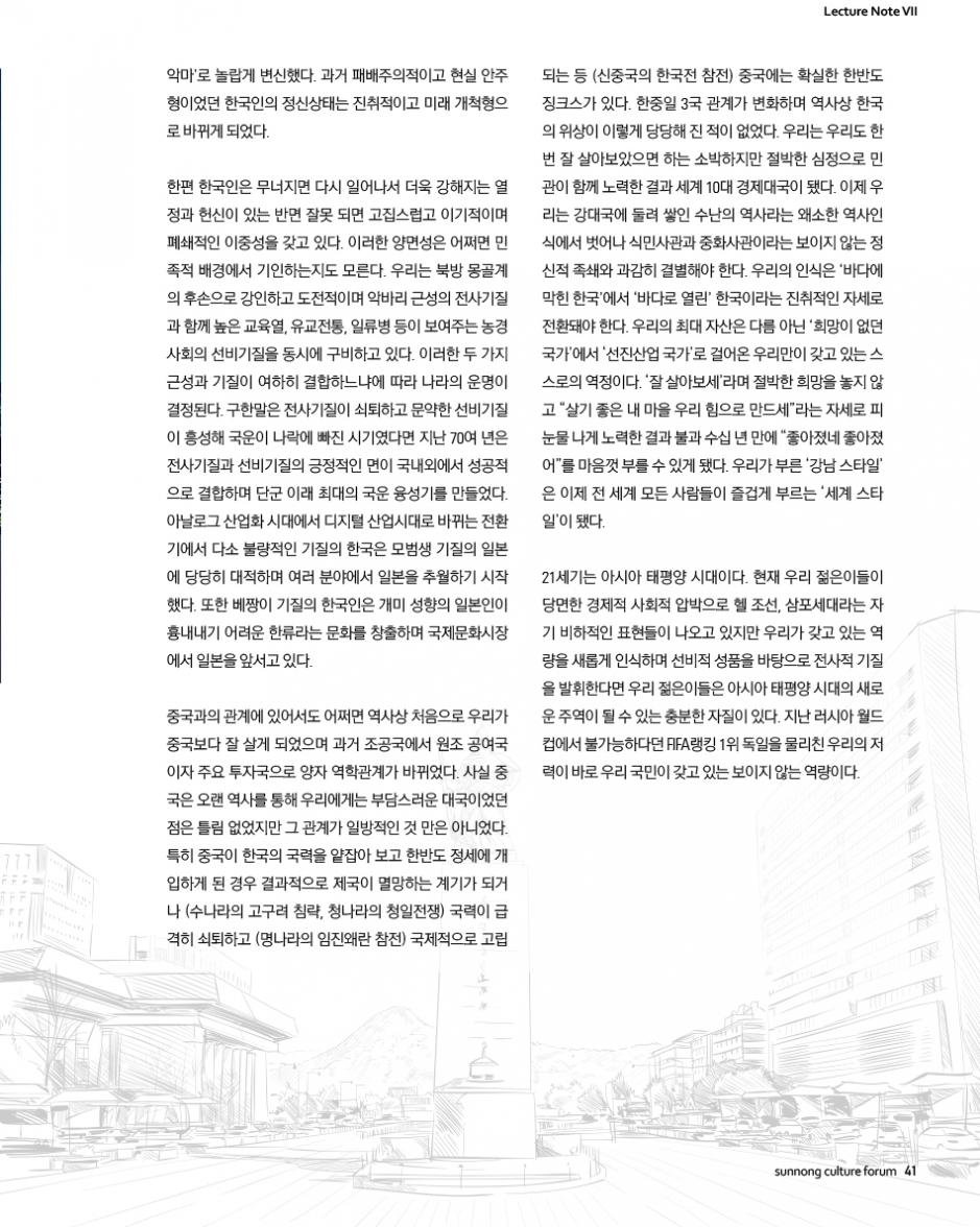 선농문화포럼_가을호_낱장-41.jpg