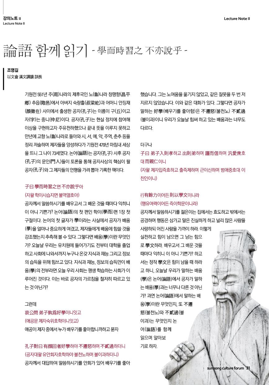 선농문화포럼_가을호_낱장-31.jpg