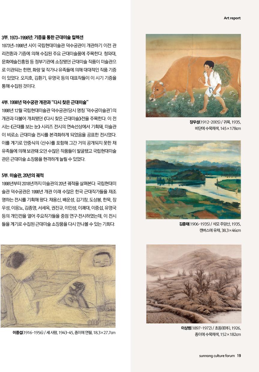 선농문화포럼_가을호_낱장-19.jpg