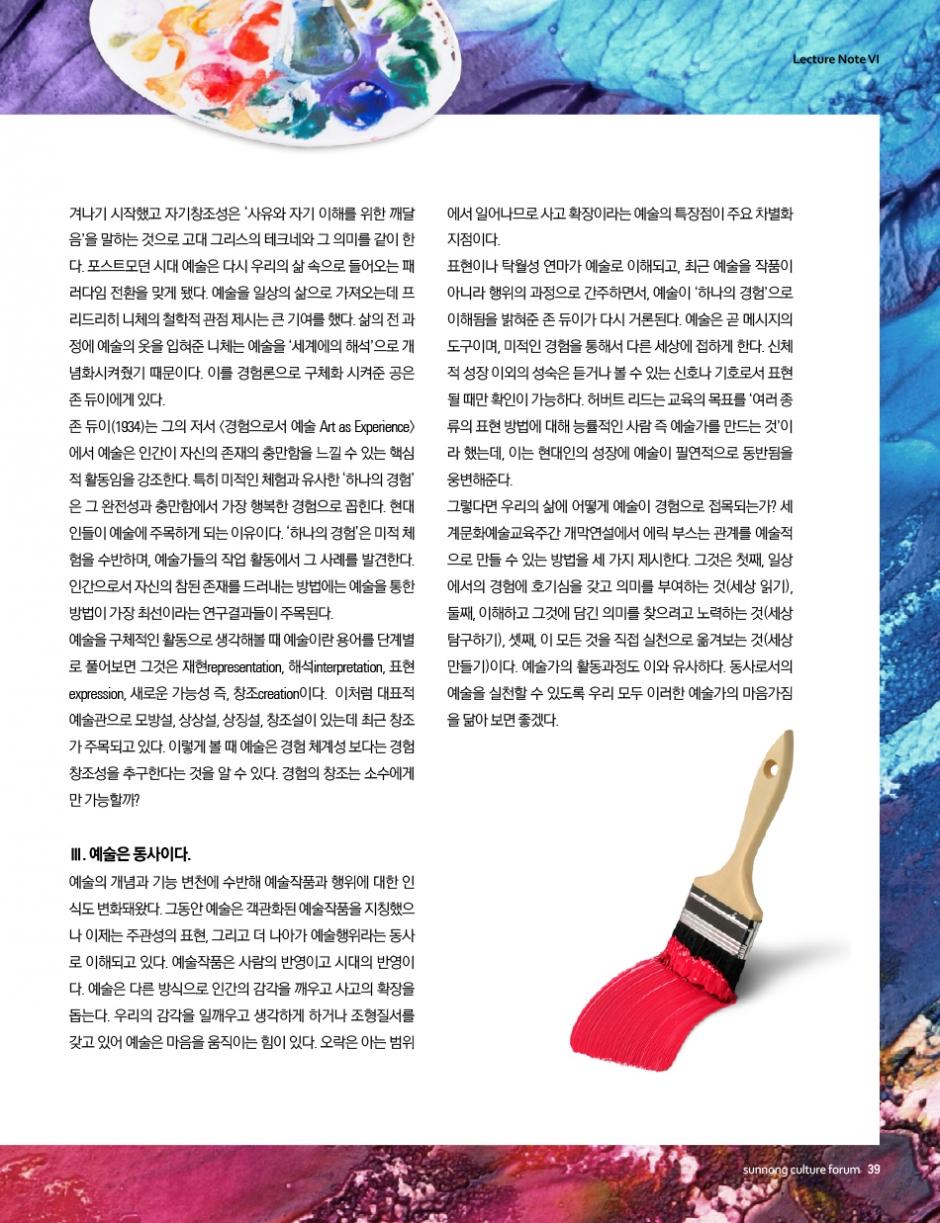 선농문화포럼_가을호_낱장-39.jpg