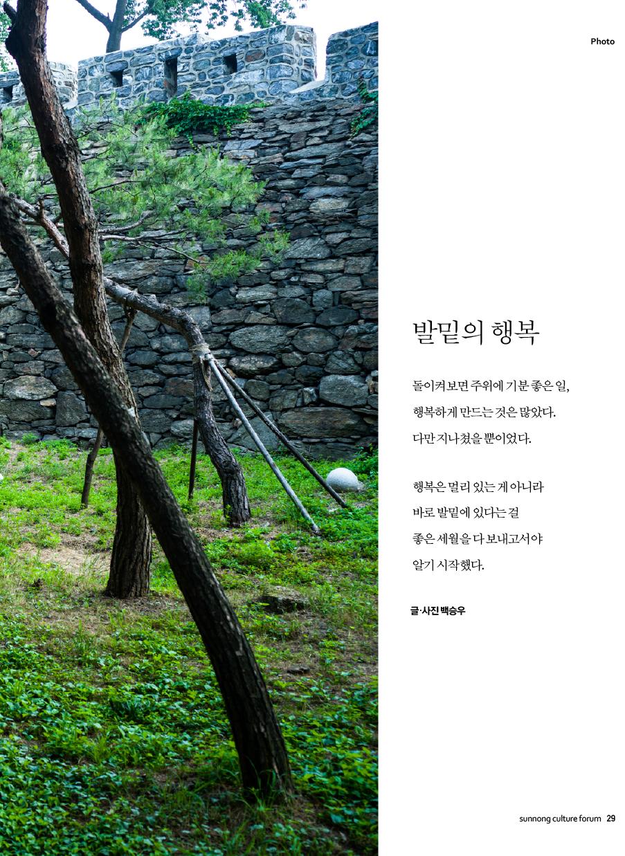 선농문화포럼_가을호_낱장-29.jpg