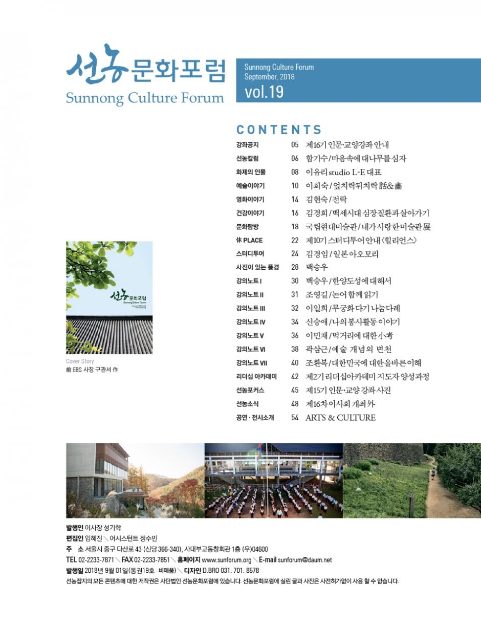 선농문화포럼_가을호_낱장-3.jpg