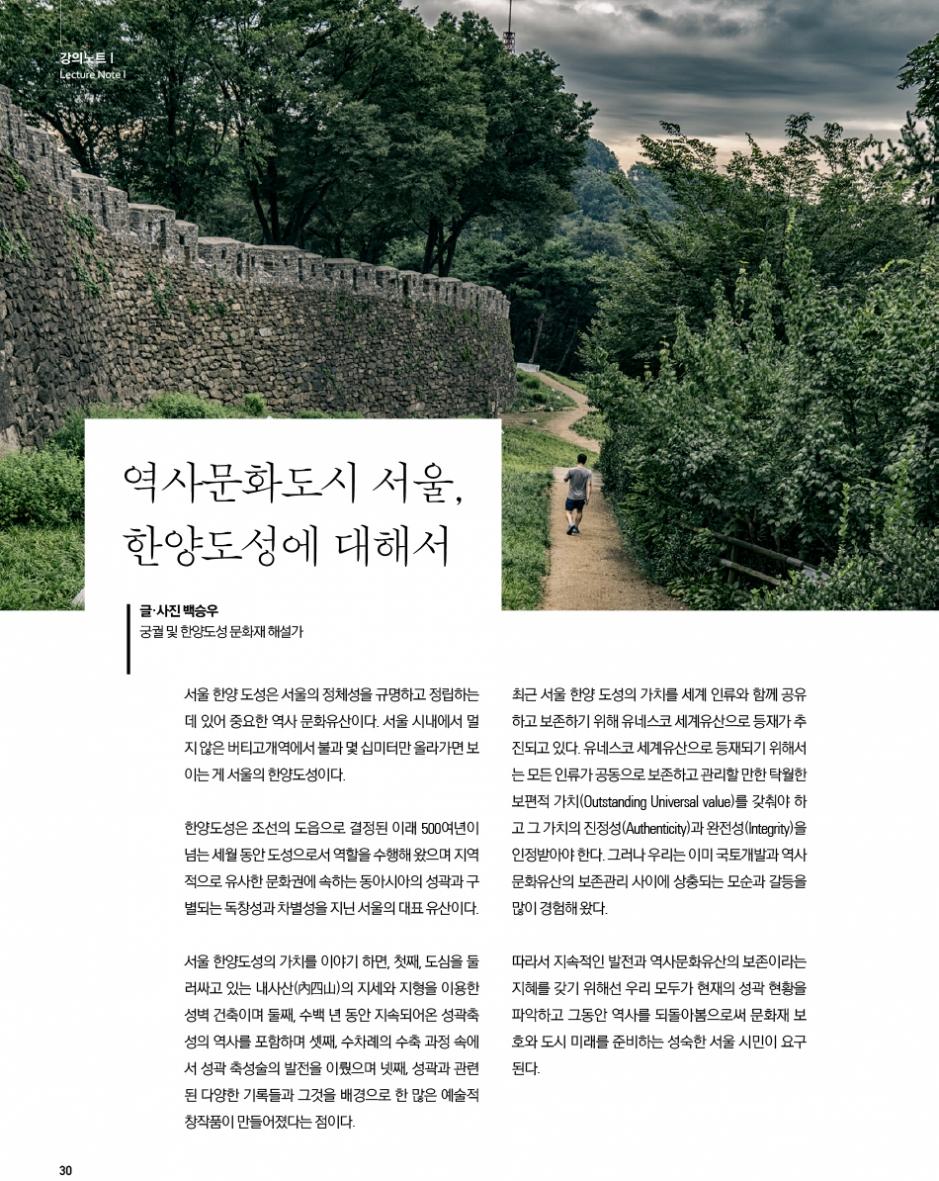 선농문화포럼_가을호_낱장-30.jpg