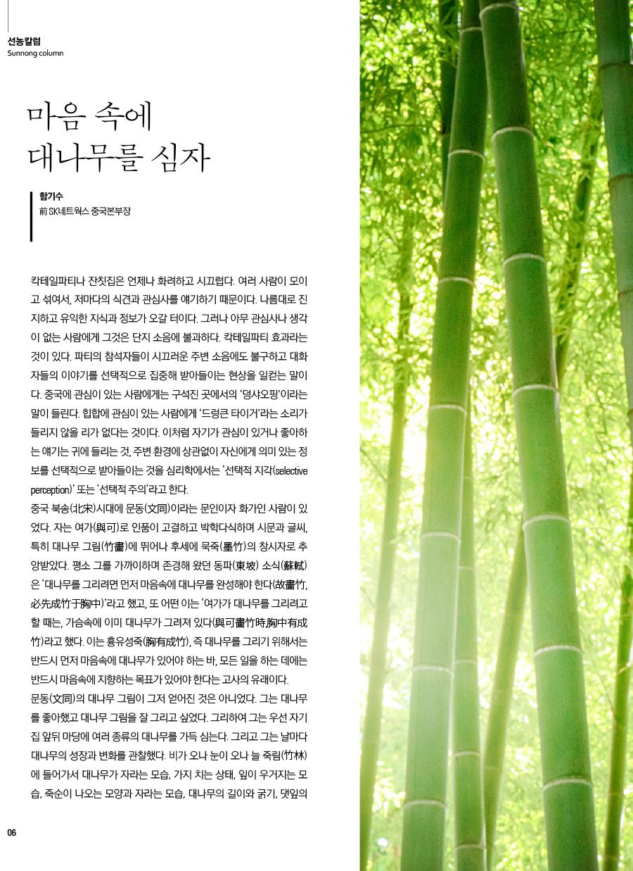 선농문화포럼_가을호_낱장-6.jpg