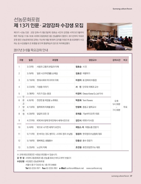 2017-신년호(홈페이지용_고용량)-7.jpg