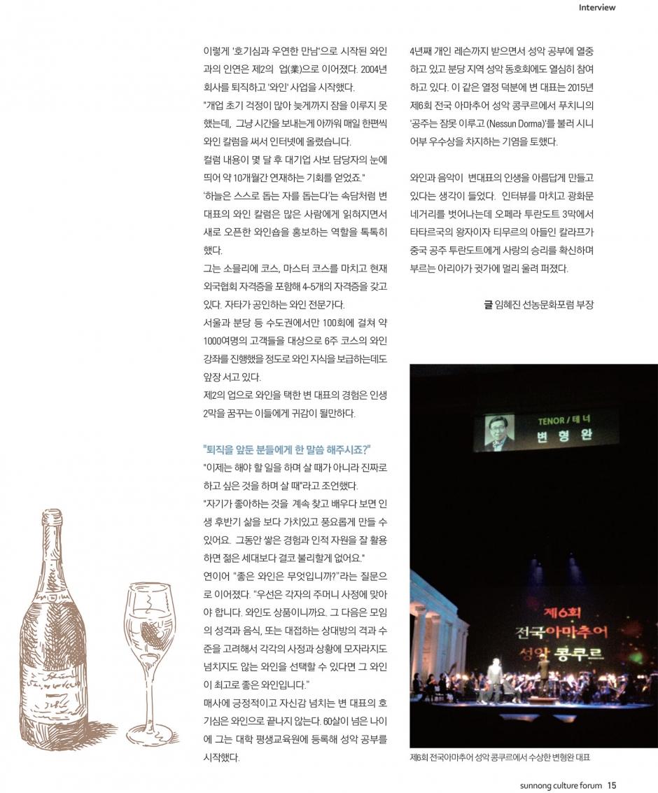 2017-신년호(홈페이지용_고용량)-15.jpg
