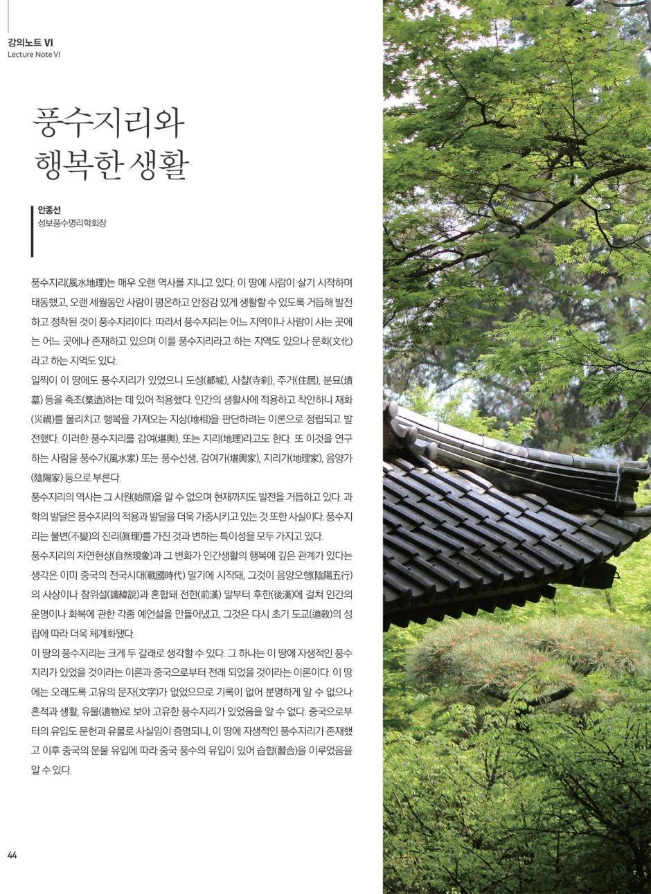 2017-신년호(홈페이지용_고용량)-44.jpg