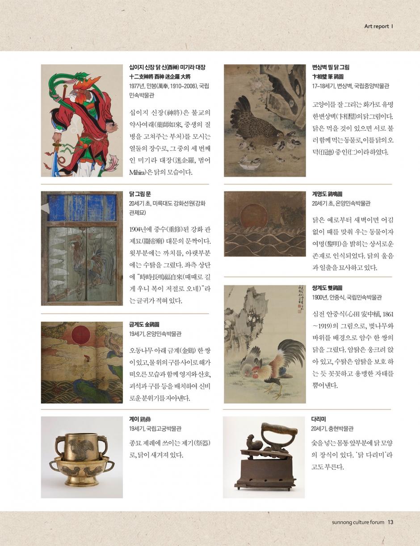 2017-신년호(홈페이지용_고용량)-13.jpg