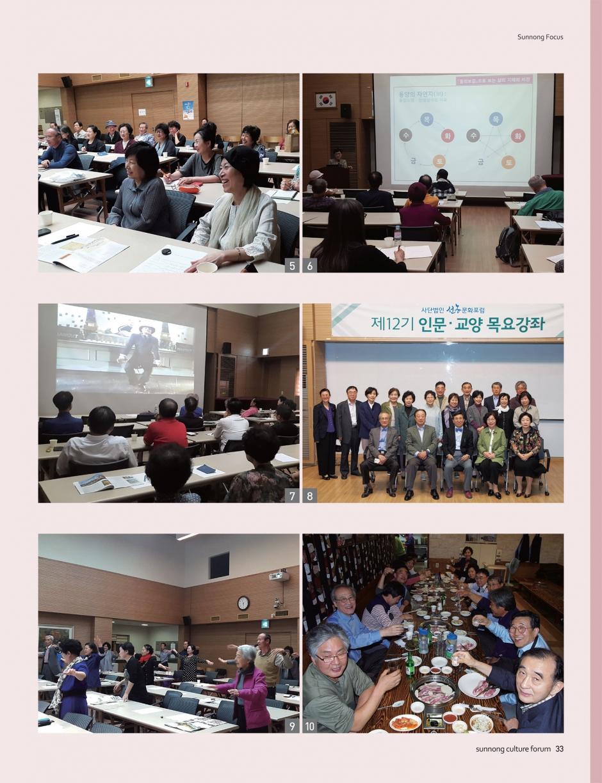 2017-신년호(홈페이지용_고용량)-33.jpg