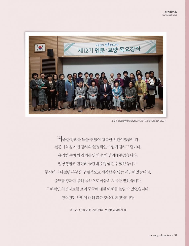 2017-신년호(홈페이지용_고용량)-31.jpg