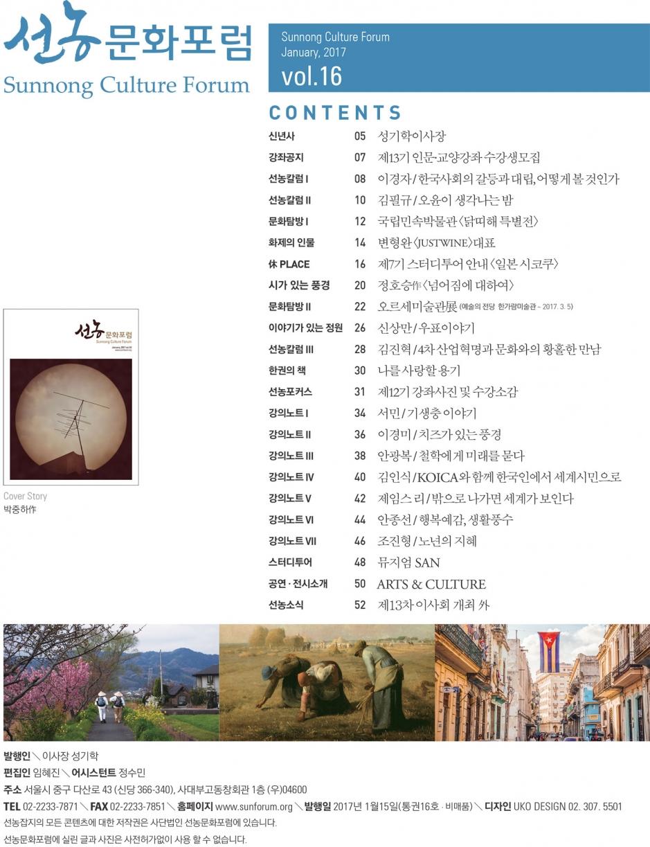 2017-신년호(홈페이지용_고용량)-3.jpg