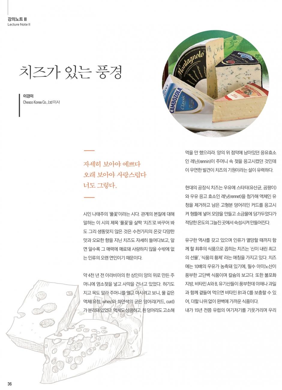2017-신년호(홈페이지용_고용량)-36.jpg