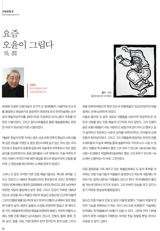 2017-신년호(홈페이지용_고용량)-10.jpg