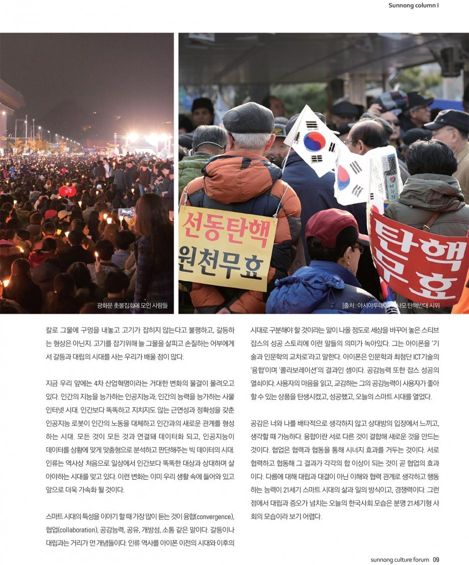 2017-신년호(홈페이지용_고용량)-9.jpg