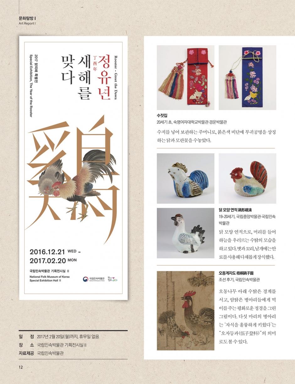 2017-신년호(홈페이지용_고용량)-12.jpg