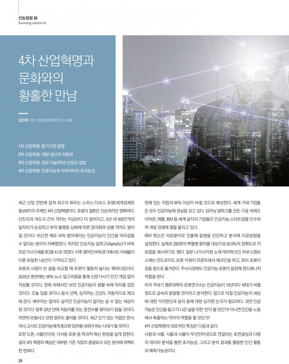 2017-신년호(홈페이지용_고용량)-28.jpg