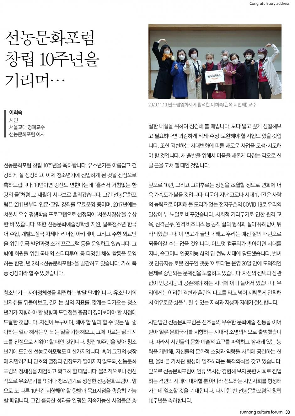 선농문화포럼_낱장-33.jpg