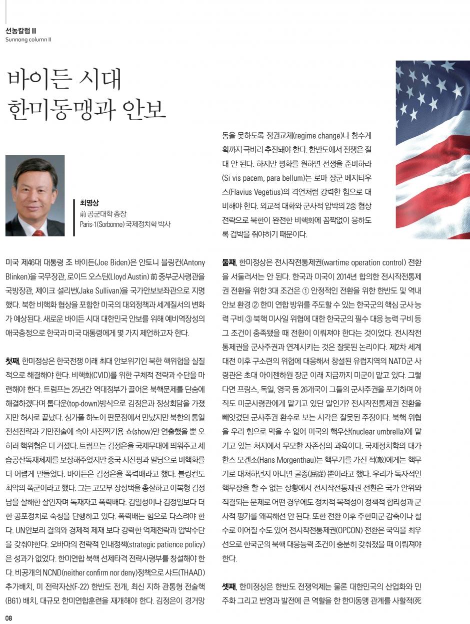 선농문화포럼_낱장-8.jpg