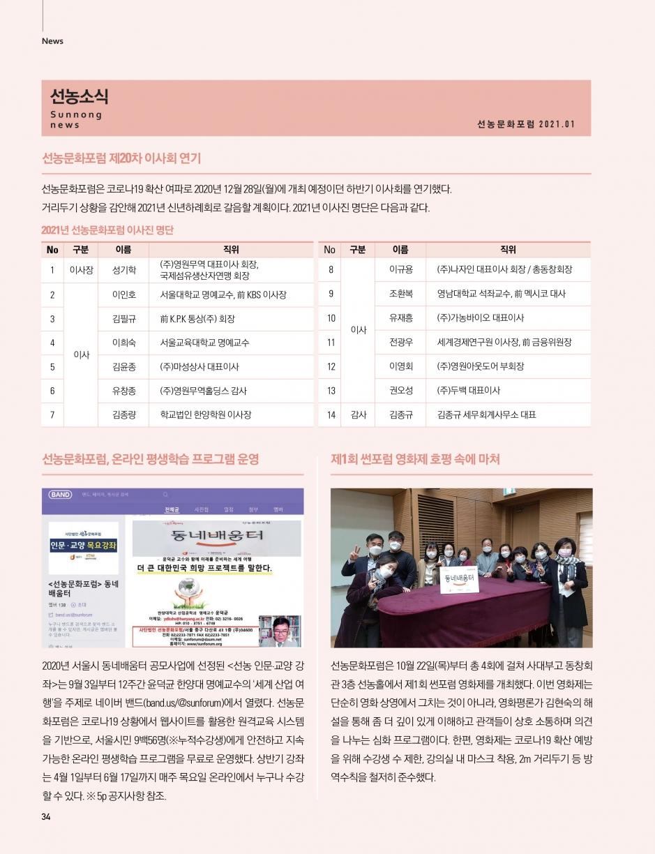 선농문화포럼_낱장-34.jpg