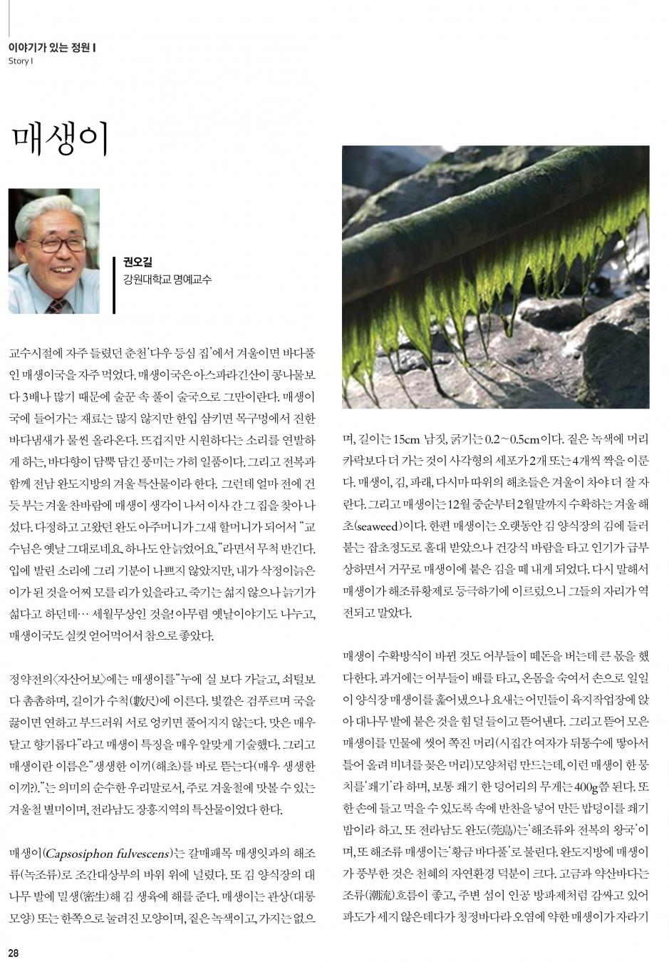 선농문화포럼_낱장-28.jpg