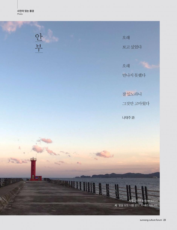 선농문화포럼_낱장-23.jpg