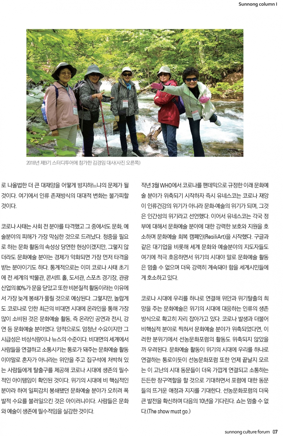 선농문화포럼_낱장-7.jpg