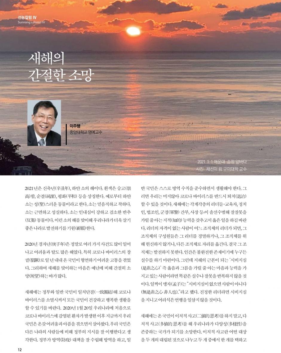 선농문화포럼_낱장-12.jpg