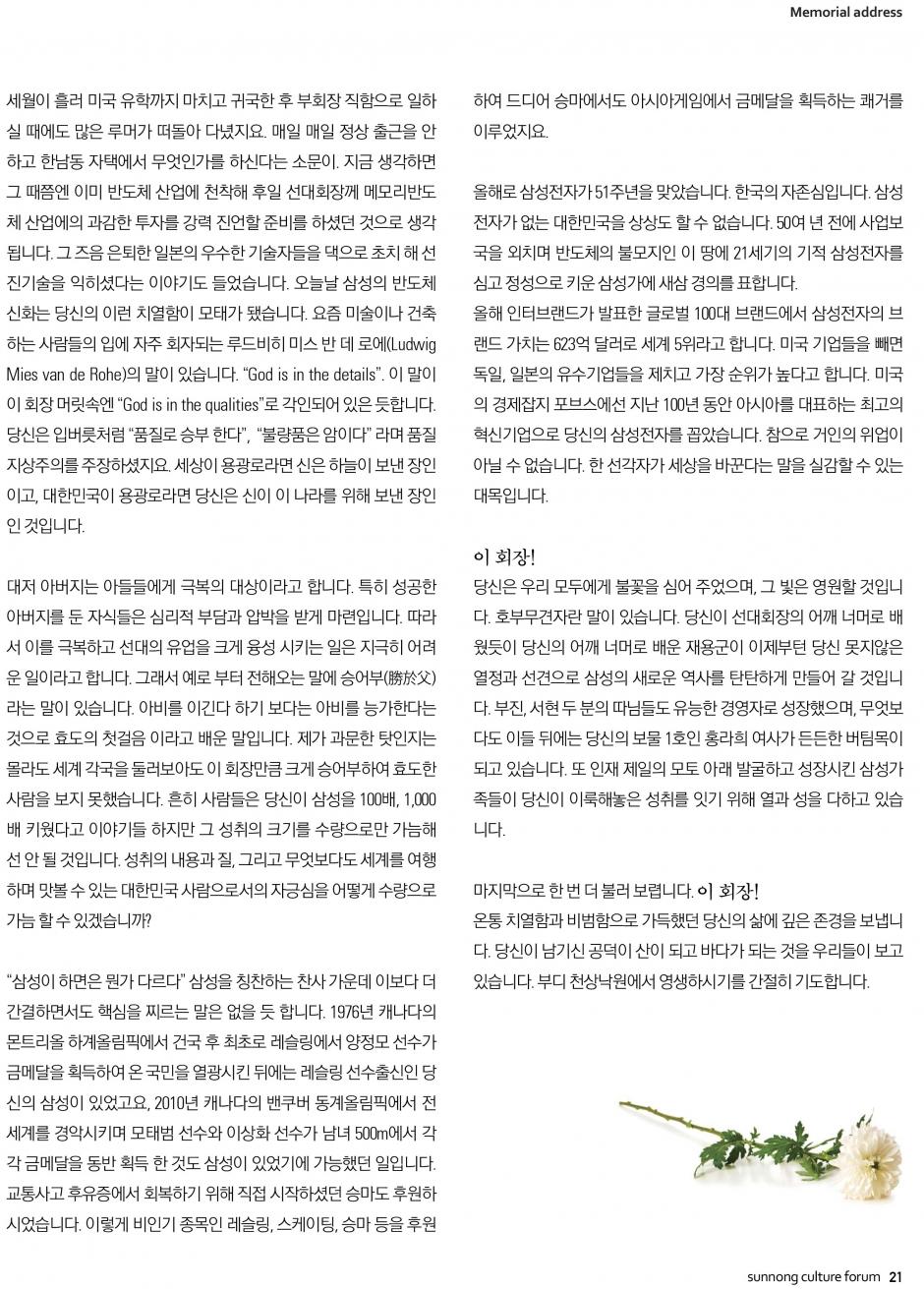선농문화포럼_낱장-21.jpg