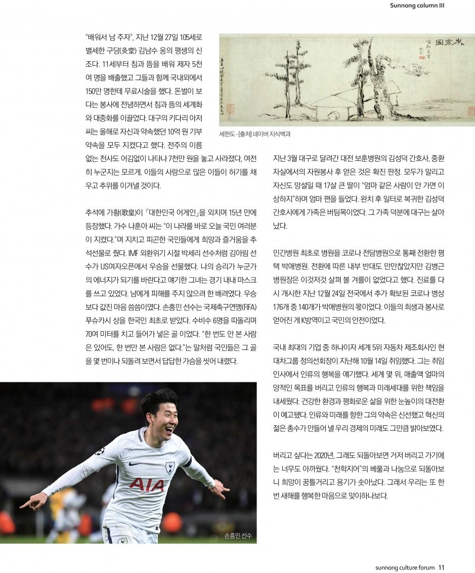 선농문화포럼_낱장-11.jpg