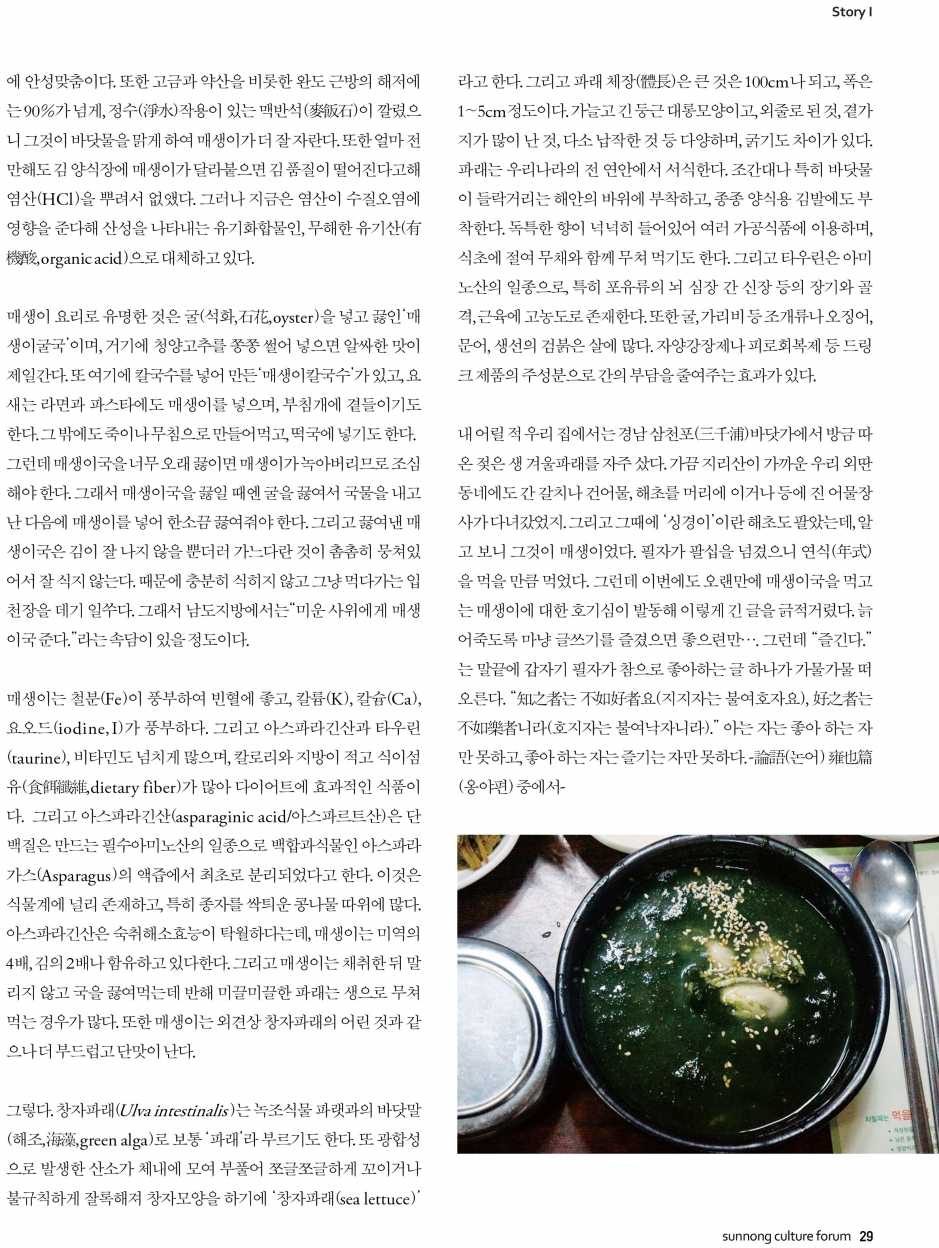 선농문화포럼_낱장-29.jpg