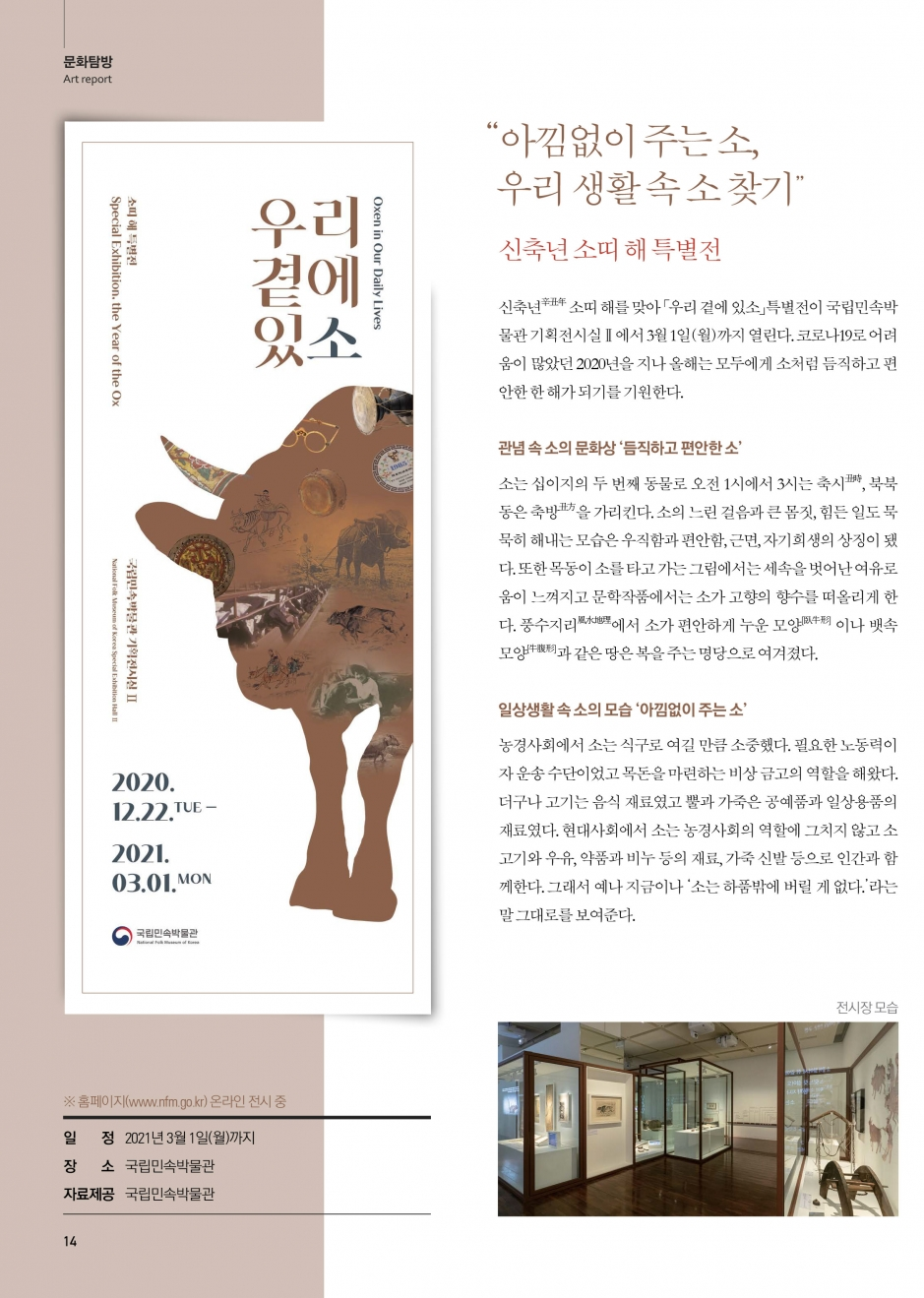 선농문화포럼_낱장-14.jpg