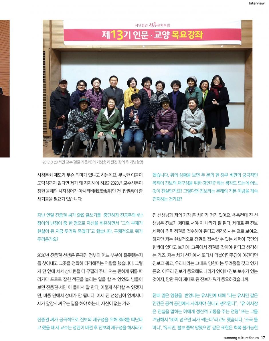 선농문화포럼_낱장-17.jpg