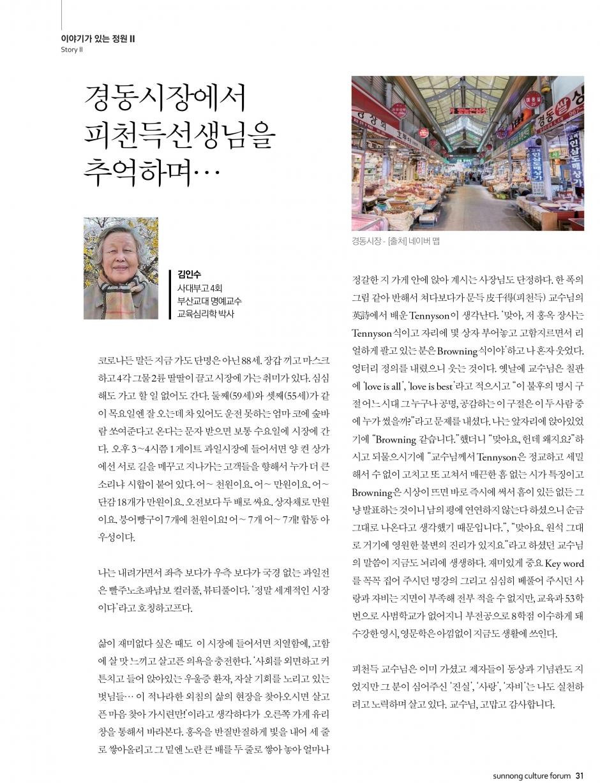 선농문화포럼_낱장-31.jpg