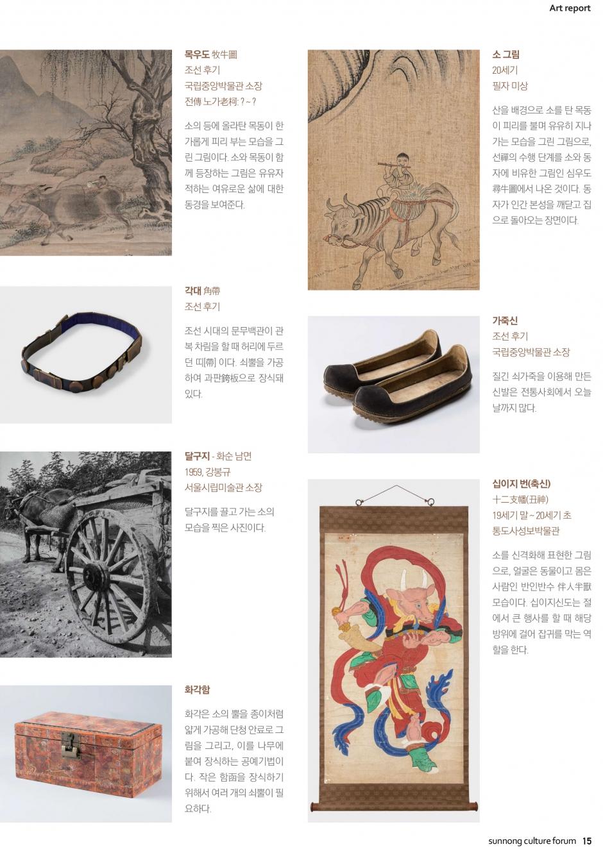 선농문화포럼_낱장-15.jpg